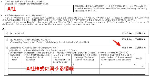 日米租税条約 様式17