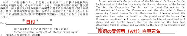 日米租税条約 様式2-2