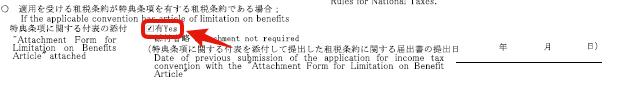 日米租税条約 様式2-3