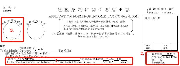 日米租税条約 様式2-1